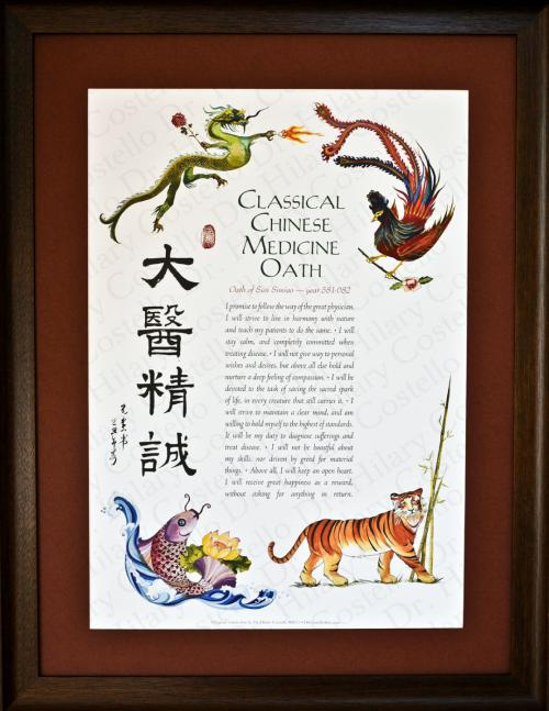 Classical Chinese Medicine Oath Framed